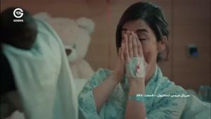 سریال عروس استانبولی قسمت ۲۴۷ در کانال @tianfilm