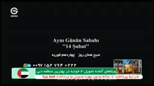 سریال ترکی مریم دوبله فارسی قسمت ۸۹ درکانال تلگرام @tianfilm