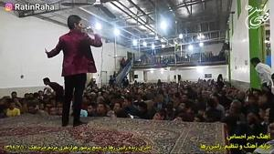 اجرای زنده راتین رها در جشن اردیبهشت ۱۳۹۸ در جُرجافک زرند
