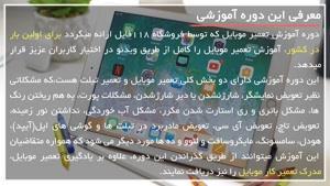 آموزش تعمیر موبایل - عیب یابی اپل