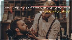 ۱۰مدل مو جذاب برای آقایون