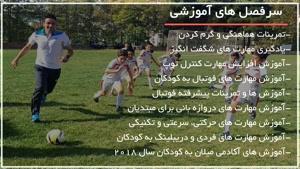 آموزش هماهنگی بدن با حرکات توپ در فوتبال