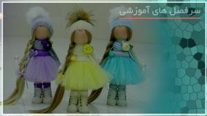 آموزش ساخت جدیدترین و جذاب ترین مدل های عروسک