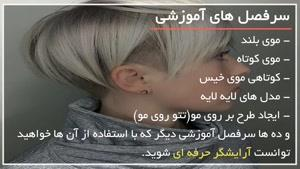فیلم آموزش کوتاهی مو زنانه - www.۱۱۸file.com