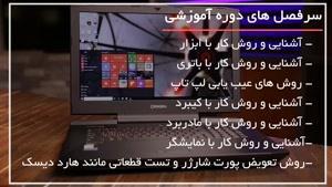 آموزش تعمیر لپ تاپ - www.۱۱۸file.com