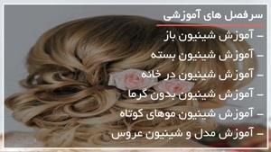۱۰مدل مو-بافت ضربدری