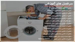 آموزش تعمیر انواع ماشین لباسشویی را از ما بخواهید