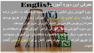 آموزش آسان مکالمه زبان انگلیسی