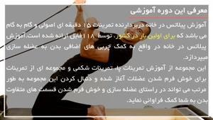 فیلم آموزش پیلاتس - www.۱۱۸file.com