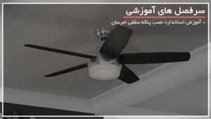 تعمیر و سرویس کردن پنکه سقفی