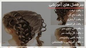 آموزش بافت مو دخترونه در  www.۱۱۸file.com