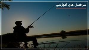 ۵ترفندهای ماهیگیری به کمک قلاب۱۱۸فایل