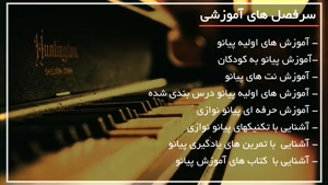 آهنگ های بی کلام با پیانو به صورت تصویری