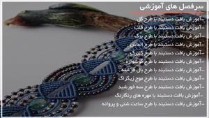 آموزش مکرومه بافی - بافت دستبند دخترونه