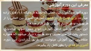 ترفندهای آموزش آشپزی غذاهای ایرانی