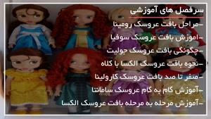 بافت عروسک های دخترانه
