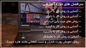 آموزش کامل تعمیر لپ تاپ در www.۱۱۸file.com