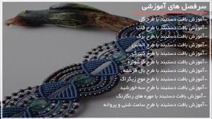 آموزش مکرومه بافی- بافت دستبند مکرومه با مهره های رنگی