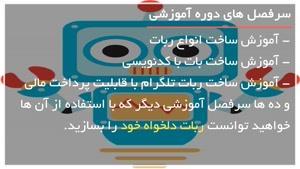 آموزش تصویری ساخت ربات تلگرام-www.۱۱۸file.com
