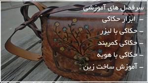 آموزش حکاکی روی چرم- www.۱۱۸file.com