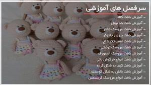 ۱۶ مدل عروسک بافتنی که عاشقش میشین!!!
