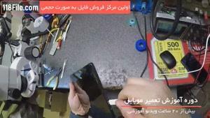 آموزش کامل تعمیرات موبایل www. ۱۱۸file.com