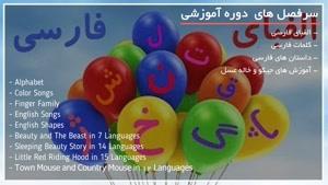 جالب ترین آموزش زبان فارسی و انگلیسی به کودکان همراه تصویر و آهنگ