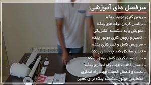 ترفند هایی برای سرویس کردن پنکه رومیزی