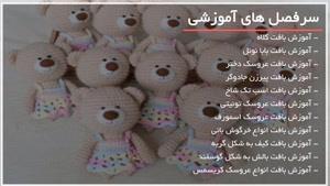 آموزش بافت عروسک مینیون