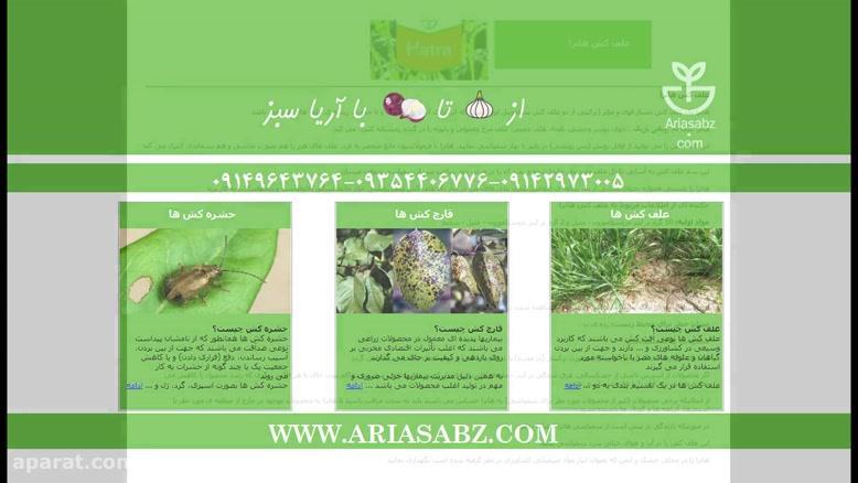 کشتن علف های هرز مزارع گندم با هاترا |  Hatra