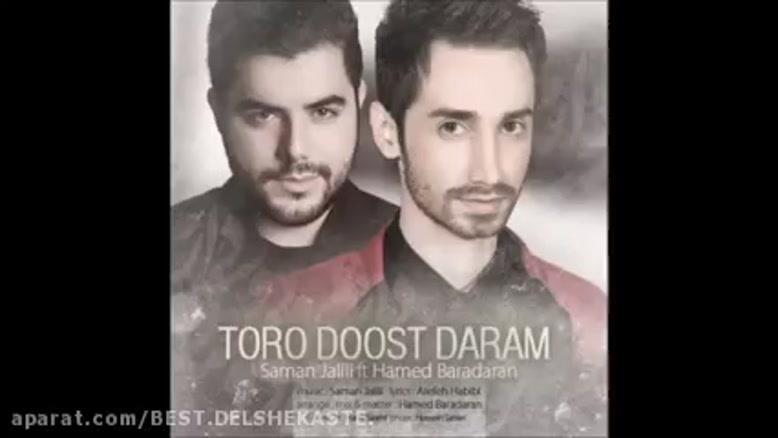 آهنگ تورو دوست دارم از سامان جلیلی و حامد برادران
