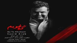 آهنگ با تو خوبم از سعید عرب