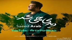 آهنگ دیدی چی شد از سعید عرب