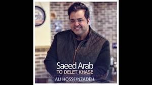 آهنگ تو دلت خاصه از سعید عرب