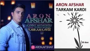 آهنگ ترکم کردی از آرون افشار