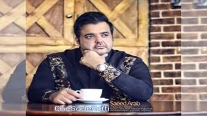 آهنگ چه ساده رفتی از سعید عرب