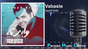 آهنگ وابسته از سعید عرب