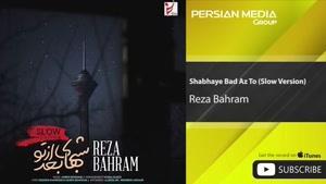 رضا بهرام - شب های بعد از تو - ورژن آروم