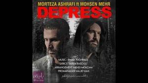 آهنگ دپرس از مرتضی اشرفی
