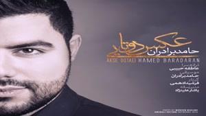 آهنگ عکس دوتایی از حامد برادران