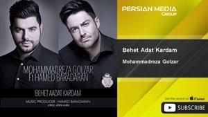 آهنگ بهت عادت کردم از حامد برادران و محمدرضا گلزار