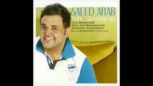 آهنگ ماه قشنگم از سعید عرب