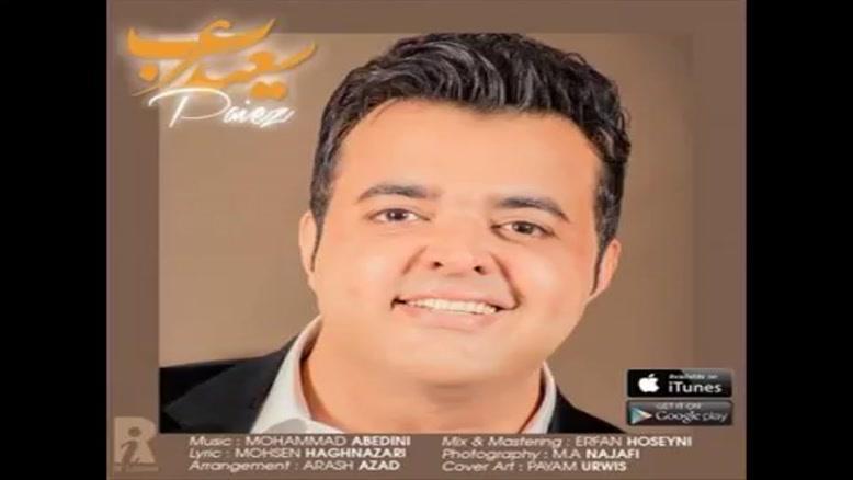 آهنگ پاییز از سعید عرب