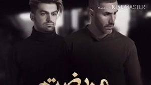 آهنگ مریضتم از مرتضی اشرفی و مجید مکس