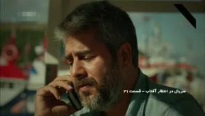 سریال در انتظار آفتاب دوبله فارسی قسمت ۳۱