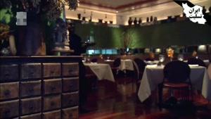 رستورانهای لوکس قسمت ۲