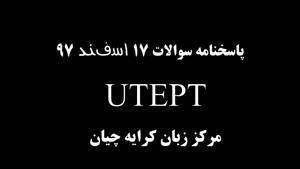 آزمون UTEPT , زبان دانشگاه تهران , پاسخ سوالات آزمون 17 اسفند 97