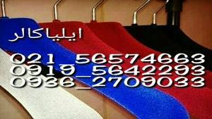 فروش عمده پودر مخمل ۰۹۳۶۲۷۰۹۰۳۳ ایلیاکالر
