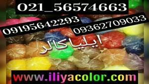 فروش پودر مخمل ایلیاکالر ۰۹۳۶۲۷۰۹۰۳۳ ایلیاکالر