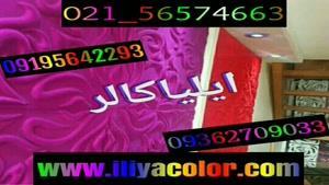 پودر مخمل در تهران ۰۹۳۶۲۷۰۹۰۳۳ ایلیاکالر